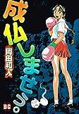 成仏しませぅ / 岡田 和人 のシリーズ情報を見る