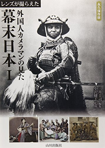 レンズが撮らえた外国人カメラマンの見た幕末日本〈1〉の詳細を見る