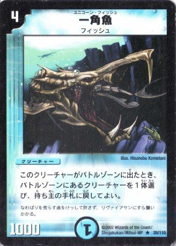 デュエルマスターズ 《一角魚(ユニコーン・フィッシュ)》 DM01-020-R  【クリーチャー】