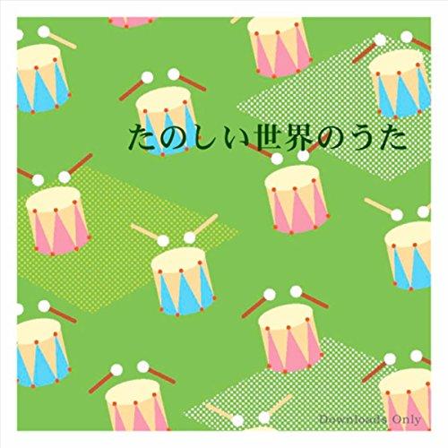 こどもとききたい童謡 ~たのしい世界のうた~ from Hi...