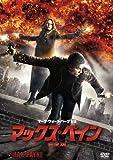 マックス・ペイン<完全版>[DVD]