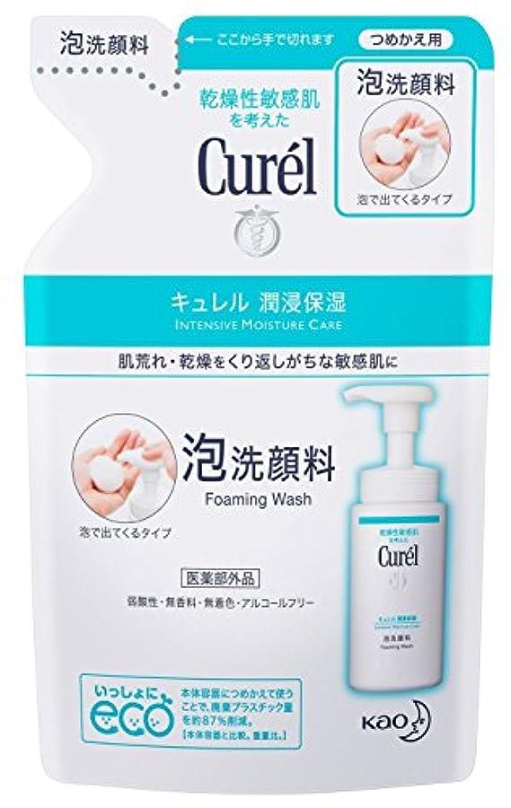 繊維直感くぼみキュレル 泡洗顔料 つめかえ用 130ml×3個