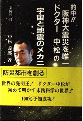 宇宙と地震のメカニズム―的中!!阪神大震災を唯一予知ドクター中松の