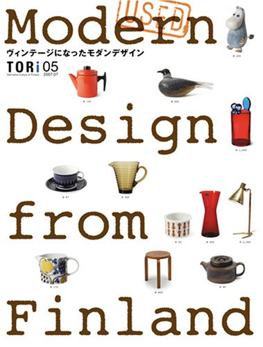 RoomClip商品情報 - TORi(トリ) / Vol.5 USED Modern Design from Finland ヴィンテージになったモダンデザイン