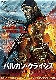バルカン・クライシス[DVD]