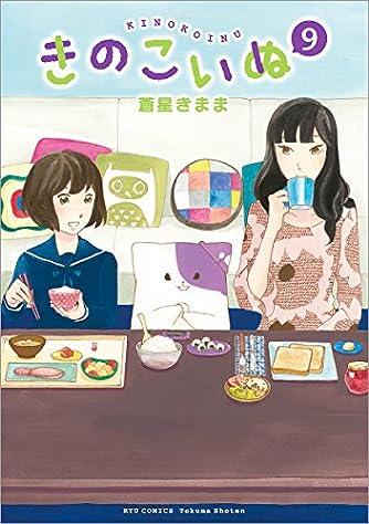 きのこいぬ 9 (リュウコミックス)