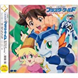 冒険遊記プラスターワールド オリジナル・サウンドトラック