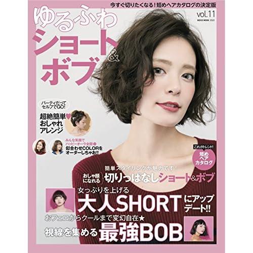 ゆるふわショート&ボブ VOL.11 (NEKO MOOK)