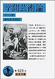学問芸術論 (岩波文庫 青 623-5)