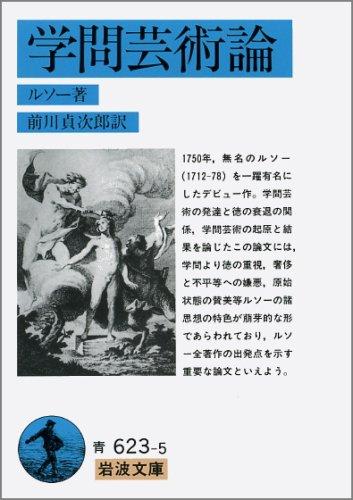 学問芸術論 (岩波文庫 青 623-5)の詳細を見る