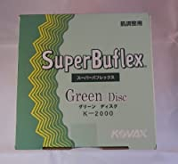 コバックス スーパーバフレックス グリーン ディスク 【直径125ミリ】100枚