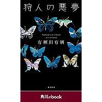 狩人の悪夢 (角川ebook) 「火村英生」シリーズ