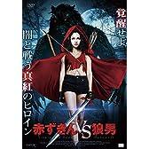赤ずきんvs狼男 [DVD]