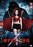 赤ずきんvs狼男[DVD]