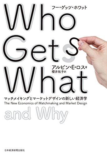 Who Gets What(フー・ゲッツ・ホワット) ―マッチメイキングとマーケットデザインの新しい経済学の詳細を見る