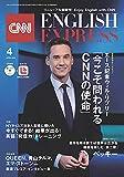 CNN ENGLISH EXPRESS (イングリッシュ・エクスプレス) 2019年 04月号 [雑誌]