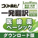 コリャ英和! 一発翻訳 2020 for Win 医歯薬ベーシック|ダウンロード版