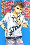 ヤンキー君とメガネちゃん(4) (少年マガジンコミックス)