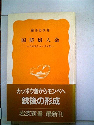 国防婦人会―日の丸とカッポウ着 (1985年) (岩波新書)