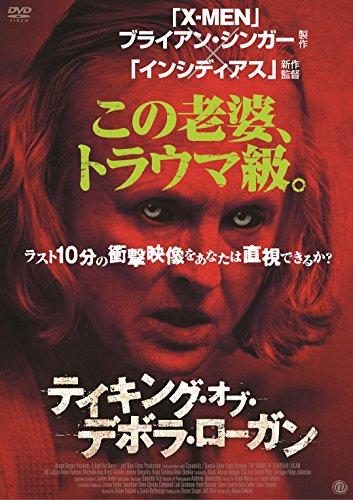 テイキング・オブ・デボラ・ローガン [DVD] -