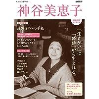 神谷美恵子: 「生きがい」は「葛藤」から生まれる。 (文藝別冊/KAWADE夢ムック)