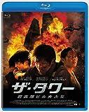 ザ・タワー 超高層ビル大火災 Blu-ray[Blu-ray/ブルーレイ]