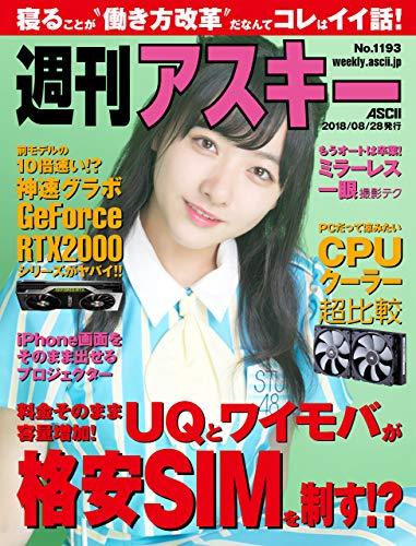 週刊アスキーNo.1193(2018年8月28日発行) [雑...