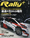 RALLY PLUS(11) 2016年11/26 号 雑誌 (F1速報 増刊)