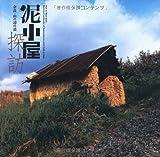 泥小屋探訪―奈良・山の辺の道 (INAX BOOKLET)