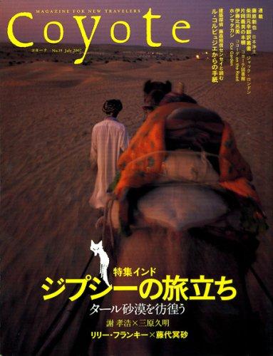Coyote No.19 特集:インド ジプシーの旅立ちの詳細を見る