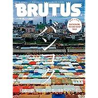 BRUTUS(ブルータス) 2019年10/15号No.902[バンコク 見る、買う、食べる、101のこと。]