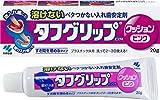 タフグリップクッション ピンク 入れ歯安定剤(総入れ歯・部分入れ歯) 20g