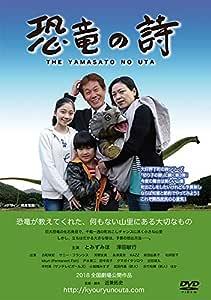 映画「恐竜の詩」 [DVD]