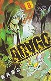 ARAGO 3 (少年サンデーコミックス)