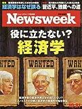 Newsweek (ニューズウィーク日本版) 2017年 10/31 号 [役に立たない? 経済学]