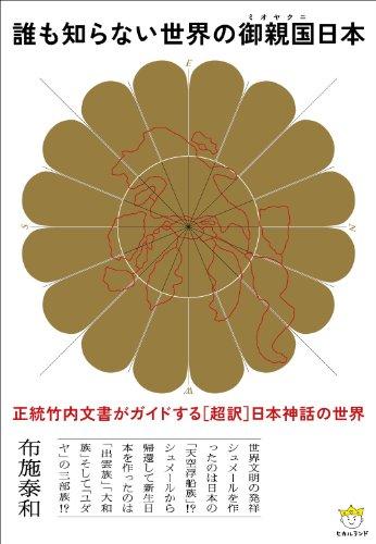 誰も知らない世界の御親国(ミオヤクニ)日本 正統竹内文書がガイドする[超訳]日本神話の世界(超☆わくわく)の詳細を見る