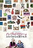 ハーブ&ドロシー2 ~ふたりからの贈り物~[DVD]