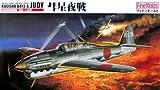 ファインモールド 1/48 日本海軍 夜間戦闘機 彗星夜戦 プラモデル FB5