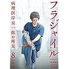 フラジャイル 病理医岸京一郎の所見(8) (アフタヌーンコミックス)