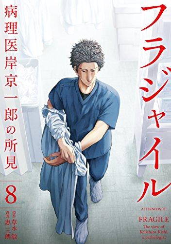 フラジャイル 病理医岸京一郎の所見(8) (アフタヌーンコミックス)の詳細を見る