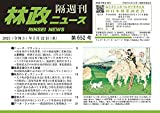 「林政ニュース」第652号