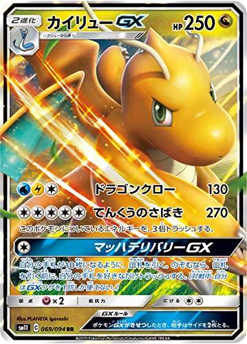 ポケモンカードゲーム SM11 069/094 カイリューGX 竜 (RR ダブルレア) 拡張パック ミラクルツイン