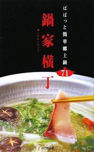 鍋家横丁—ぱぱっと簡単郷土鍋71