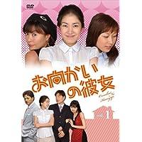 お向かいの彼女 DVD-BOX