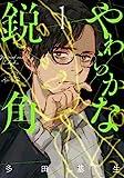やわらかな鋭角 / 多田 基生 のシリーズ情報を見る