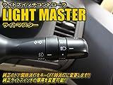 ライトスイッチコントローラ【ライトマスター】