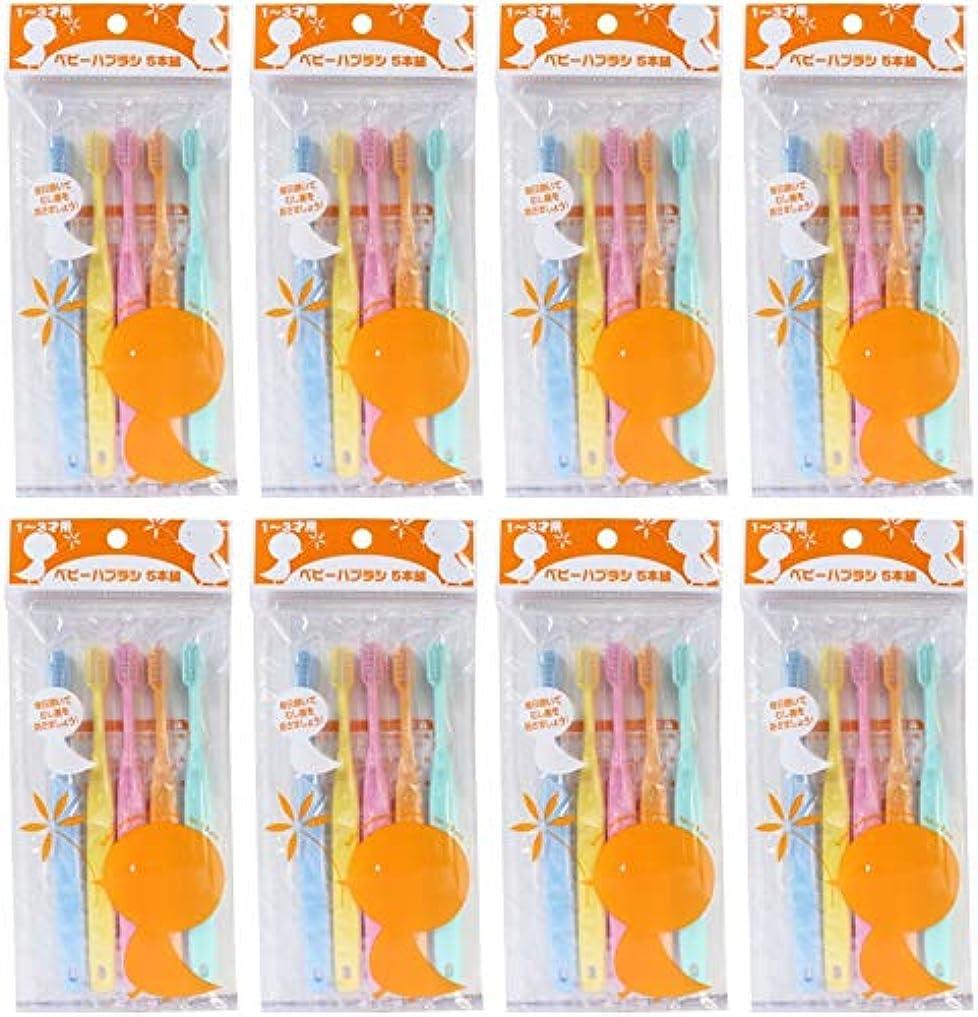 研究所番号塩辛い【まとめ買い】ファイン ベビー歯ブラシ 5本組 1~3才用【×8個】