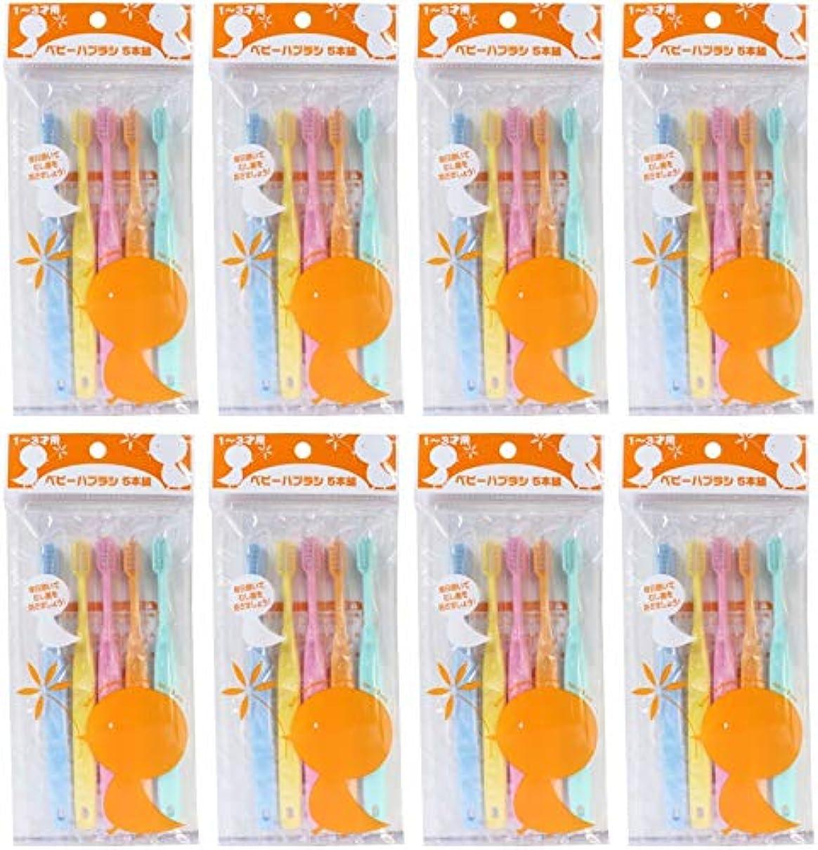意見スライス契約する【まとめ買い】ファイン ベビー歯ブラシ 5本組 1~3才用【×8個】