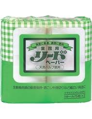 【業務用】リードペーパー 調理ペーパー 小サイズ 75枚×2ロール