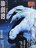 演劇界 2010年 10月号 [雑誌]